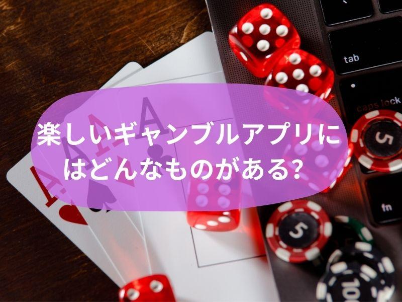 楽しいギャンブルアプリにはどんなものがある?
